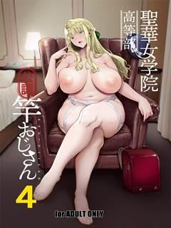 Seika Jogakuin Koutoubu Kounin Sao Oji-san 4